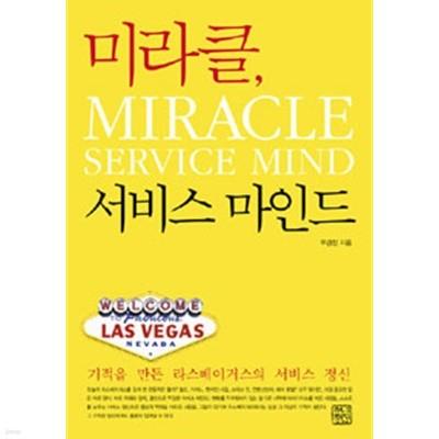 미라클, 서비스 마인드 - 기적을 만든 라스베이거스의 서비스 정신 (경제)