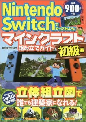 Nintendo Switchでやってみよう! マインクラフト組み立てガイド 初級編