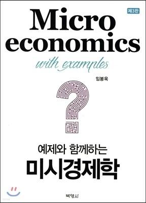예제와 함께하는 미시경제학