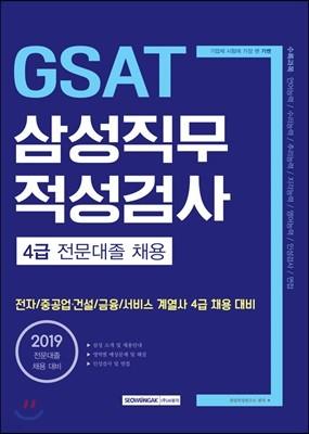 2019 기쎈 GSAT 삼성직무 적성검사 4급 전문대졸 채용