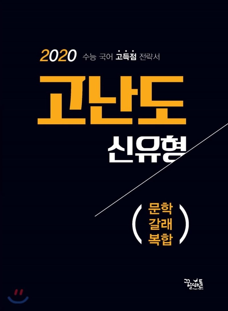 고난도 신유형 문학 갈래 복합 (2020년)