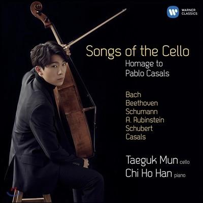 문태국 / 한지호 - '첼로의 노래' (Songs of the Cello)