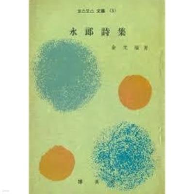 영랑시집 (코스모스 문고 5) (1959 초판)