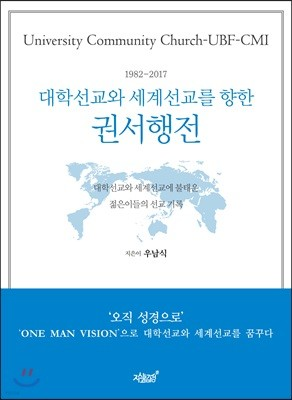 대학선교와 세계선교를 향한 권서행전