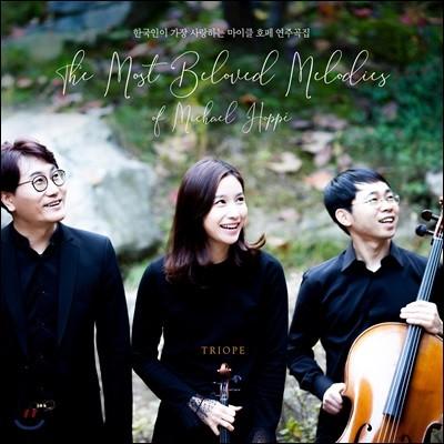 트리오페 (Triope) - 마이클 호페 연주곡집 (The Most Beloved Melodies of Michael Hoppe)