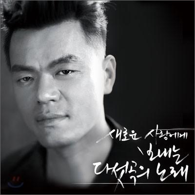 박진영 - 미니앨범 : Spring - 새로운 사랑에게 보내는 다섯곡의 노래