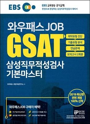 2019 EBS 와우패스JOB GSAT 삼성직무적성검사 기본마스터