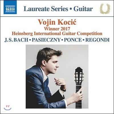 Vojin Kocic 보인 코치치 기타 리사이틀 (Guitar Recital)
