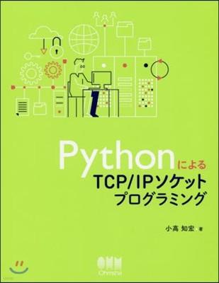 PythonによるTCP/IPソケットプ
