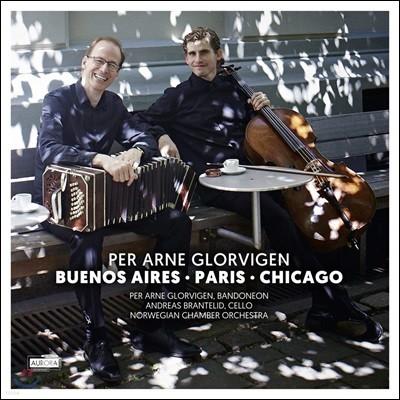 Per Arne Glorvigen 페르 아르네 글로르: 탱고와 반도네온 음악 (Buenos Aires, Paris, Chicago)