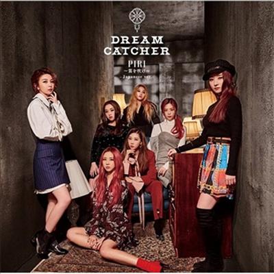 드림캐쳐 (Dream Catcher) - Piri ~笛を吹け~ -Japanese Ver.-