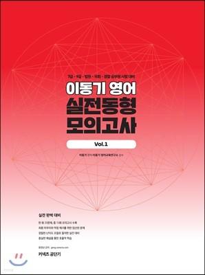 2019 이동기 영어 실전동형 모의고사 vol.1