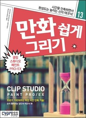 만화 쉽게 그리기 - 클립 스튜디오 페인트 PRO/EX