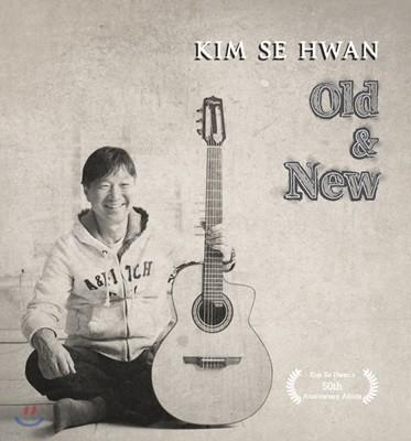김세환 - Old & New