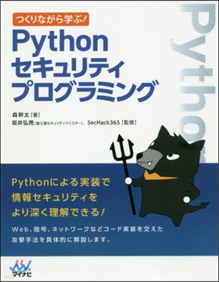 Pythonセキュリティプログラミング