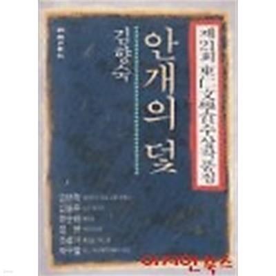 안개의 덫 - 제21회 동인문학상 수상작품집
