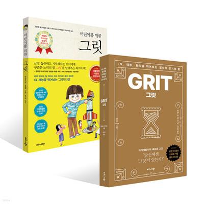 그릿 Grit : 리커버 에디션 + 어린이를 위한 그릿