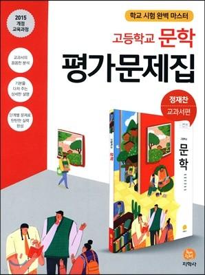 고등학교 문학 평가문제집 정재찬 교과서편 (2020년용)