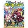 코믹 메이플스토리 오프라인 RPG 1~99