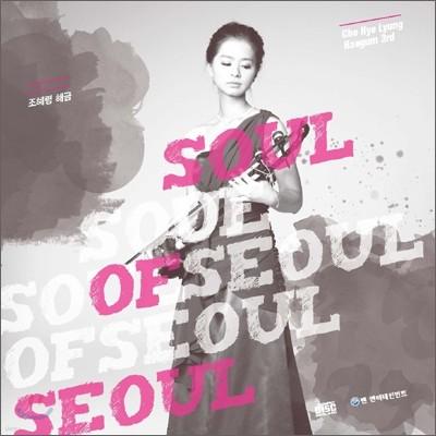 조혜령 - Soul Of Seoul