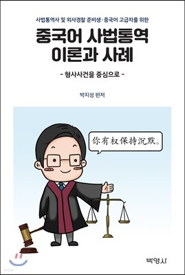 중국어 사법통역 이론과 사례