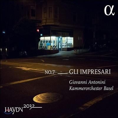 Giovanni Antonini 하이든 2032 프로젝트 7집 (Haydn 2032 Vol. 7 - Gli Impresari)