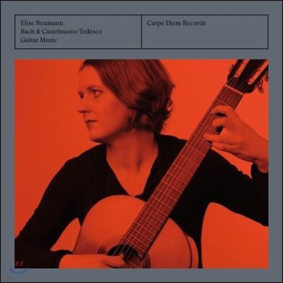 Elise Neumann 바흐 / 카스텔누보-테데스코: 기타 독주집 (Bach / Castelnuovo-Tedesco: Guitar Music)