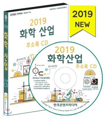 2019 화학산업 주소록 CD