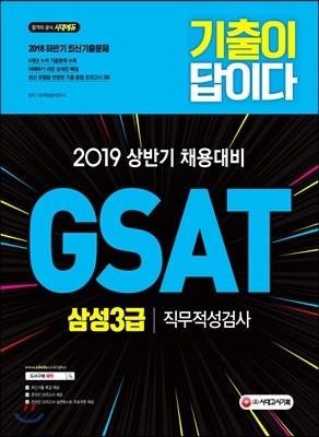 2019 기출이 답이다 GSAT 삼성3급 직무적성검사