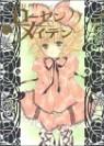 Rozen Maiden ロ-ゼンメイデン 7