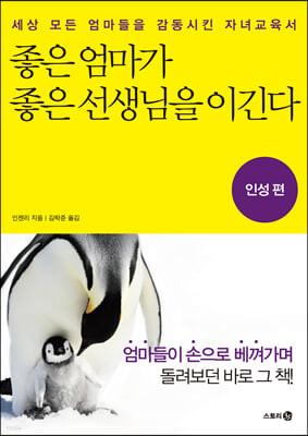 [예스리커버] 좋은 엄마가 좋은 선생님을 이긴다 인성편