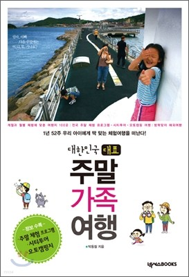 대한민국 대표 주말 가족 여행