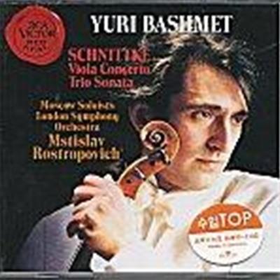 Schnittke (슈니트케) : Viola Concerto Trio Sonata