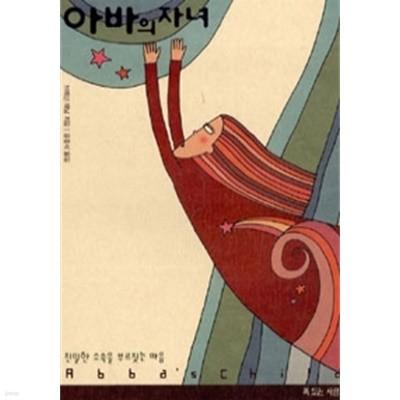 아바의 자녀 - 친밀한 소속을 부르짖는 마음(종교/2)