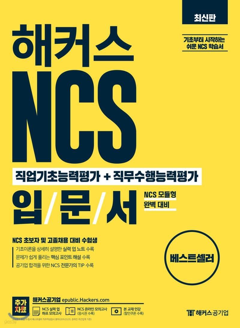 2019 해커스 NCS 직업기초능력평가+직무수행능력평가 입문서