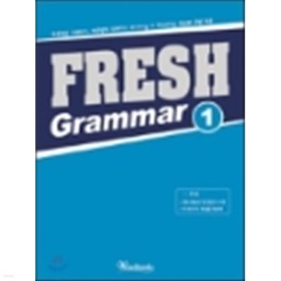 Fresh Grammar 1~4 (전4권) 세트:선생님용(Teacher`s Guide)