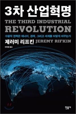 3차 산업혁명