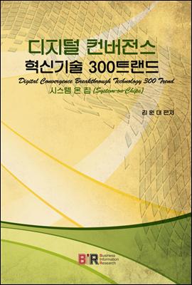 디지털 컨버전스 혁신기술 300 트랜드