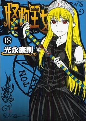 怪物王女 18