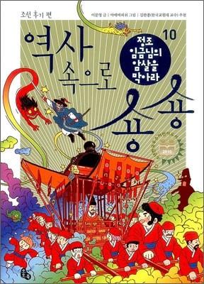 역사 속으로 숑숑 10 조선 후기 편