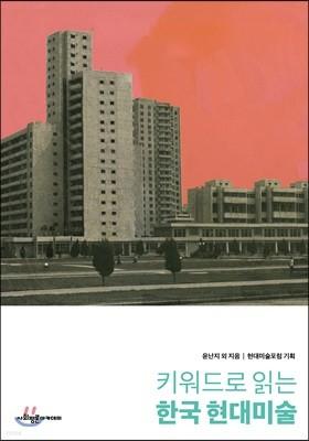 키워드로 읽는 한국 현대미술