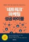 [대여] 네트워크 마케팅 성공 바이블