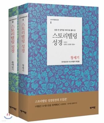 스토리텔링 성경(창세기+출애굽기 세트)