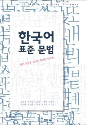 한국어 표준 문법