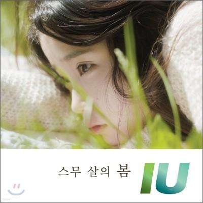 아이유 (IU) - 스무 살의 봄