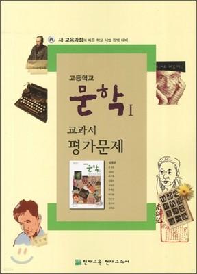 고등학교 문학 1 교과서 평가문제 (2012년/정재찬)