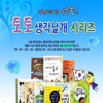 토토 생각날개 시리즈/전25권/미개봉새책
