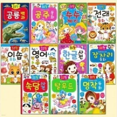 우리 아이 첫 시리즈/전11권/미개봉새책