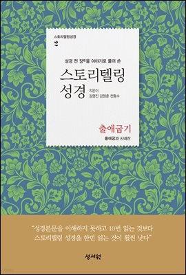 스토리텔링성경 (출애굽기)