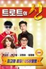 [USB 앨범] 박서진, 임영웅, 박구윤, 지원이 - 트로트의 신